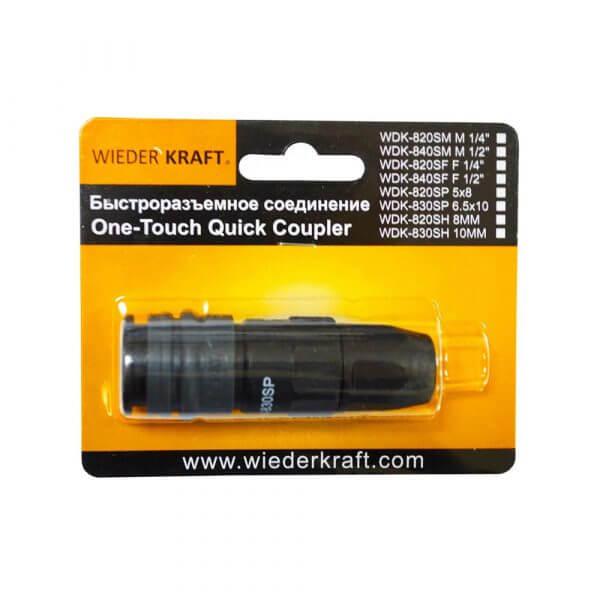Композитное быстроразъёмное соединение WDK-820SP, рапид - обжимная гайка Ø 5 х 8 мм