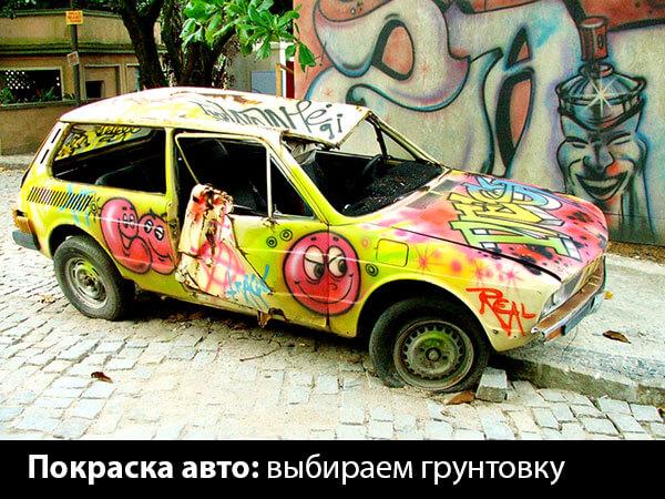 Покраска автомобиля: выбираем грунтовку